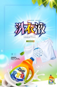 洗衣液海报
