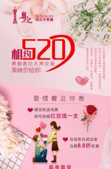 浪漫520
