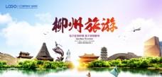 柳州旅游海报