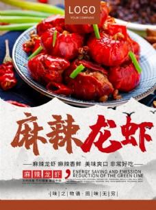 麻辣龙虾之美食海报