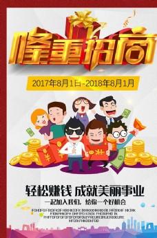 企业招商海报
