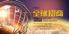 全球招商海报