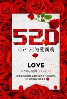 520为爱而购