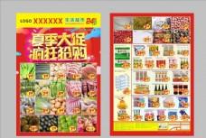 超市促销 超市DM