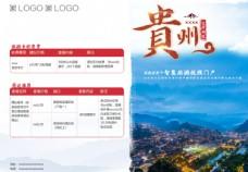 贵州旅游专栏宣传单