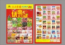 超市dm 超市宣传单 超市海报