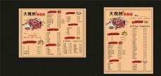 火锅A4菜单