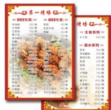 烧烤店菜单 双面A4餐饮菜谱