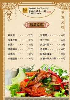 木桶喷泉火锅菜单
