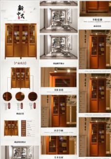书柜家具中式中国风淘宝详情页