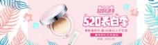 淘宝天猫520表白季促销海报