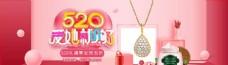 520爱就购了美妆饰品海报