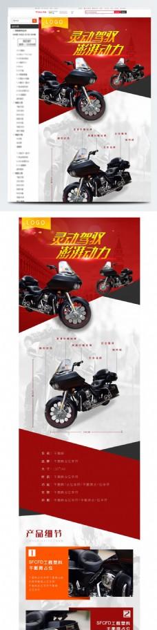 摩托车详情页电瓶车电动车动感简约几何形
