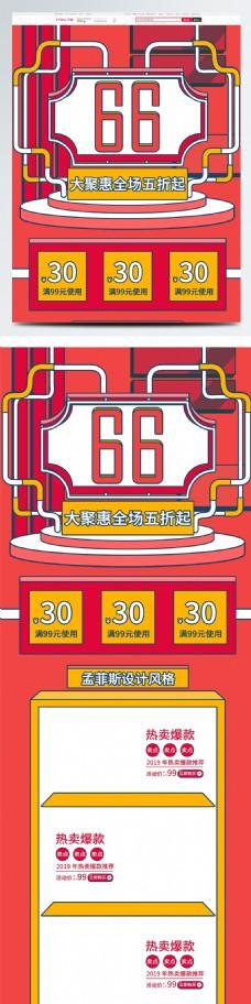 孟菲斯设计风格艺术66大聚惠活动首页模板