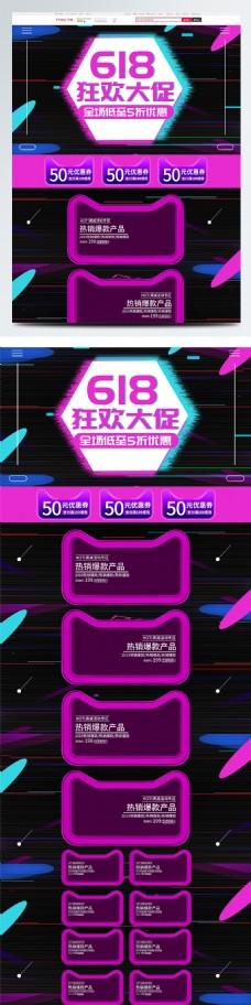 618狂欢故障风促销钜惠电商首页模板