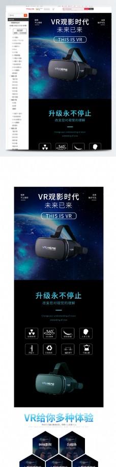 天猫淘宝VR眼镜虚拟体感科技风时尚详情页