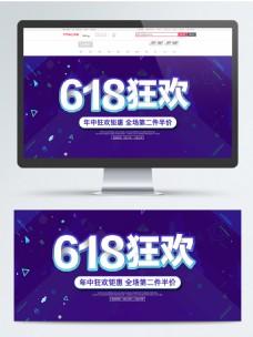 紫蓝色618年中大促剪纸风banner