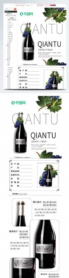 高档红酒葡萄酒食品饮料白底详情页