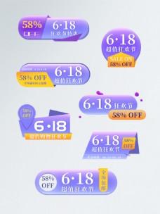 618促销标签狂欢节优惠券素材价格图案