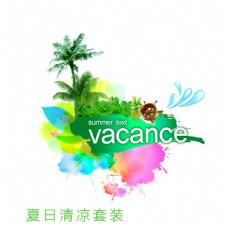 夏日清新海报
