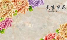 花开富贵牡丹大理石电视背景墙