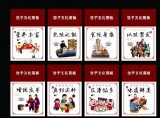 饺子馆展板