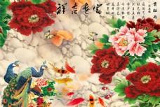 国画牡丹九鱼图背景墙