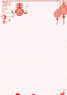 春节中国结底纹