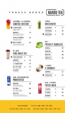 奶茶价目表