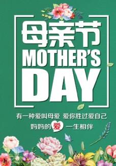 母亲节促销活动海报