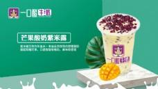 芒果酸奶紫米露