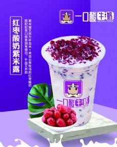 红枣酸奶紫米露