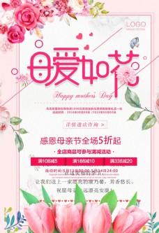 母爱如花母亲节促销海报