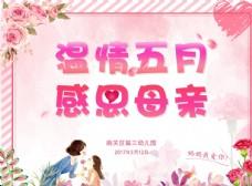 温情五月感恩母亲节促销活动海报