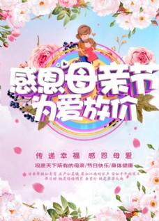 感恩母亲节为爱放价活动促销海报