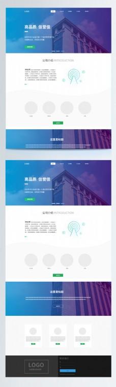 科技简洁企业网站首页