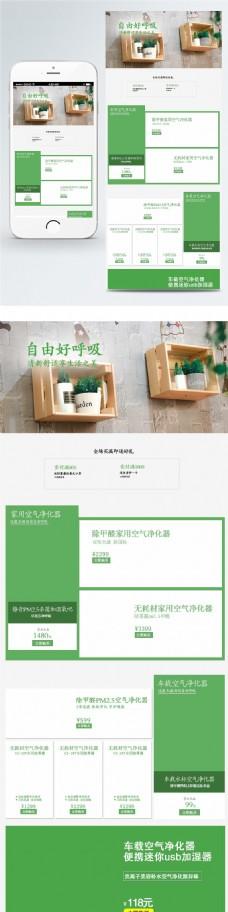 净化器电商H5网页模板