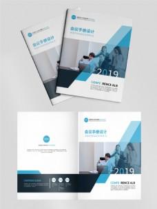 5.15会议手册设计5psd