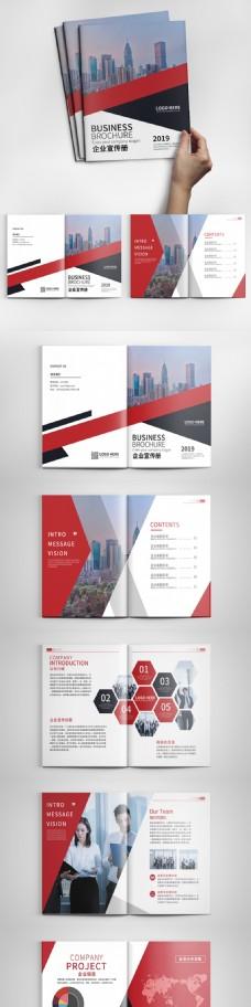 通用企业画册宣传册12P