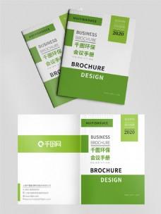 绿色大气简洁企业会议手册封面模板