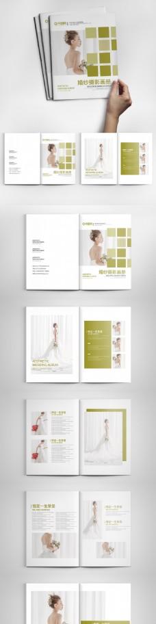 绿色小清新唯美婚纱摄影画册相册影楼模板