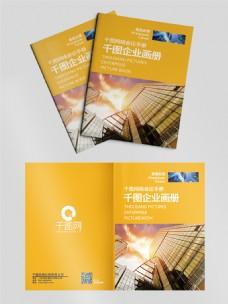 大众简约企业画册封面