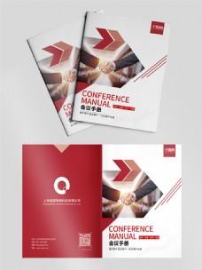 红色简约时尚商务企业画册封面会议手册封面