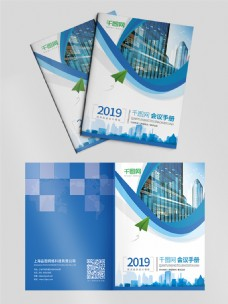 蓝色大气会议手册封面设计
