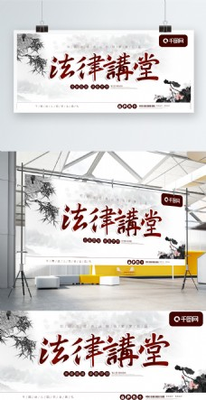原创字体普法宣传法律讲堂中国风社会展板