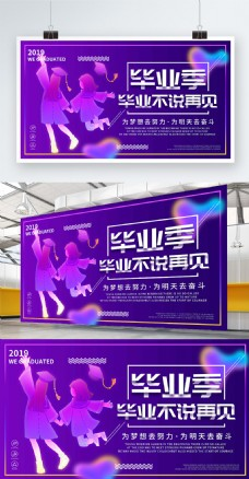 紫色简约渐变毕业晚会宣传展板