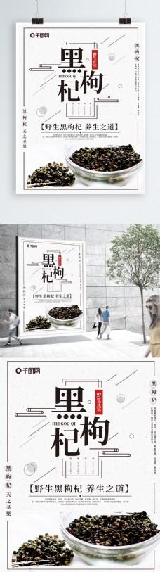 简约黑枸杞养生保健品宣传海报