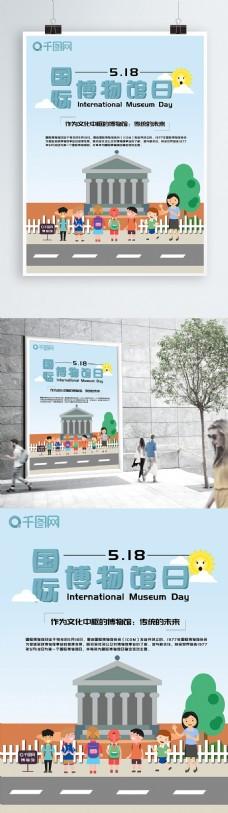 国际博物馆宣传海报