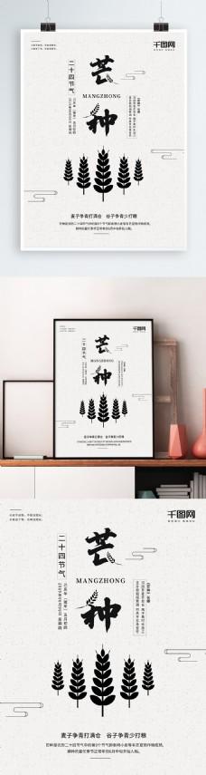 芒种中国风海报手绘海报