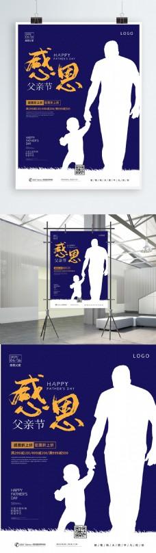 创意扁平父子剪影感恩父亲节促销宣传海报